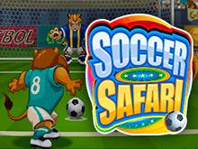 Автомат Футбольное Сафари в онлайн-казино