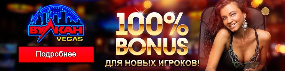 cazino-onlaynvulkan_banner